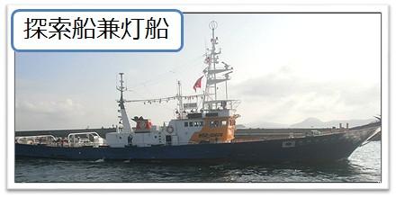 探索船兼網船