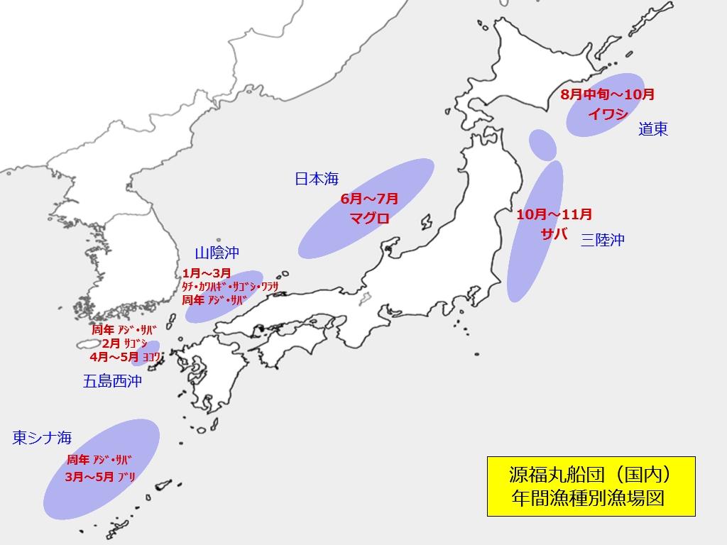 源福丸船団(国内)年間漁種別漁場図